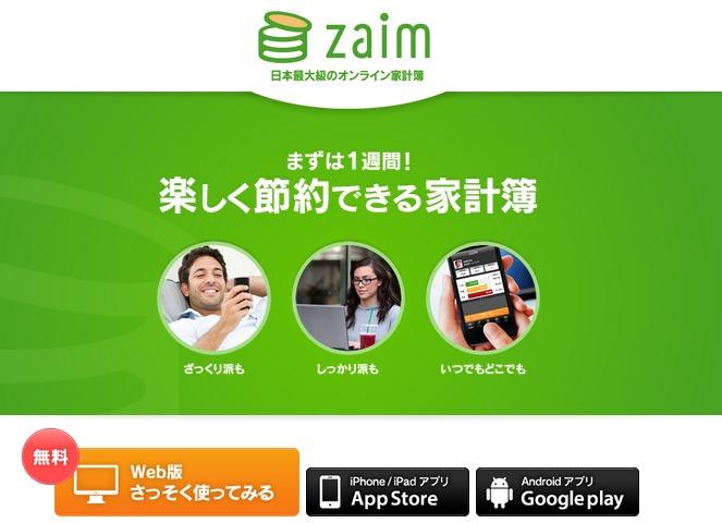 Zaim   無料の家計簿アプリ・レシート家計簿