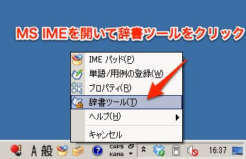 05MS IMEからアウトプット