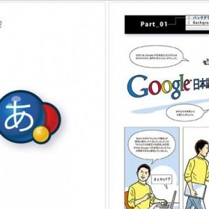 Google日本語入力で日付が簡単に入力できることが判明してこりゃ便利だ
