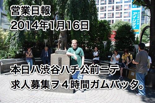 20140115Skitch-eigyou