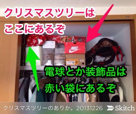 20140115Skitch-xmas
