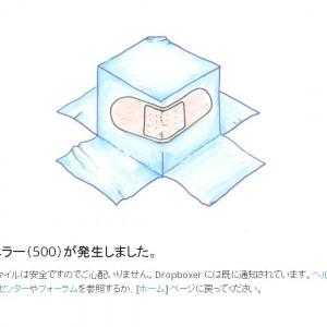Dropboxでエラー500が発生して泣きながら解決策を探してたらなんか勝手に直った。