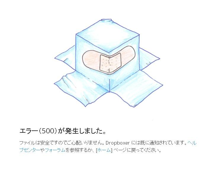 Dropbox - 500.png