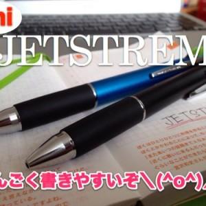 多機能ペン ジェットストリームが書き心地よすぎて手書きの良さっていうのを改めて見直しつつある