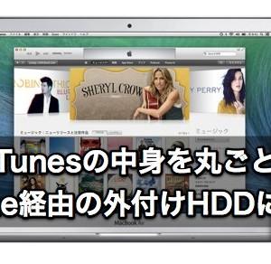 iTunesの中身を丸ごとnasne経由の外付けHDDに移してWindowsでもMacでも読み書きするぞ。しかも無線LAN環境で!ー前半ー