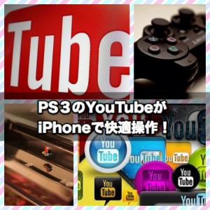 テレビでYouTube見るためにPS3をiPhoneで操作したら検索とか快適すぎて便利この上ない