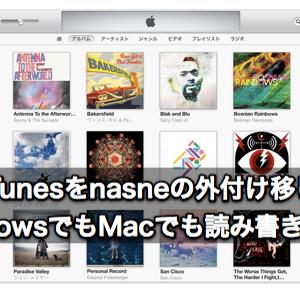 iTunesの中身を丸ごとnasne経由の外付けHDDに移してWindowsでもMacでも読み書きするぞ。しかも無線LAN環境で!ー後半ー