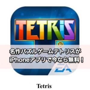 AppleStoreでテトリスが無料でダウンロードできるぞ!