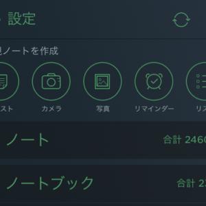 Evernote iOS版のホーム画面がダークテーマで中二病をくすぐるぞ