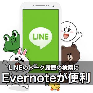 【Evernote活用方法】LINEのトーク履歴のテキスト検索にはEvernoteが便利な話