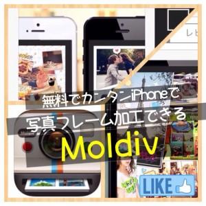 無料で使える写真フレームアプリ!MoldivでSNSアイコンも出来ちゃうぞ