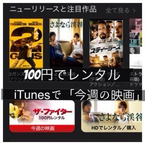 iTunesで100円でレンタルできる「今週の映画」がスタート!「Hulu」や「TSUTAYA TV」と比較してみる