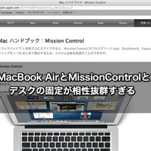 MacBook AirとMissionControlとデスクの固定が相性抜群すぎる