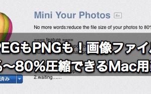 JPEGもPNGも!画像ファイルを30%〜80%圧縮できるMac用無料アプリ
