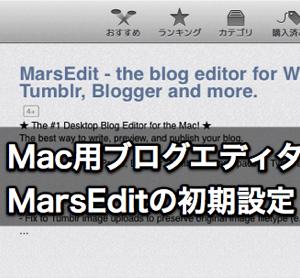 MarsEditを導入して初日でWordPressへの連携につまづいて何とかうまくいった話