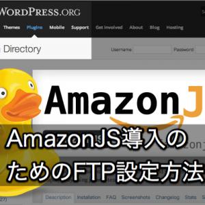 ブログのアフィリ収益アップ!AmazonJSプラグインを導入するためのFTPの設定方法
