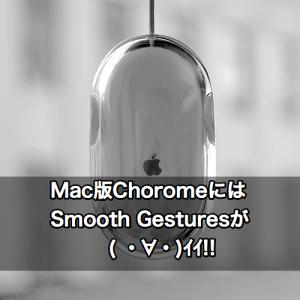 MacでChrome用のマウスジェスチャ拡張機能はSmooth Gesturesがいいよ