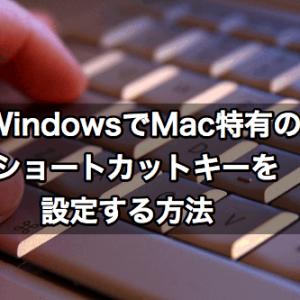 フリーソフト2つで簡単!WindowsでMacのショートカットキーを使うための設定方法