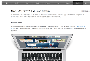 Macハンドブック|http://www.apple.com/jp/