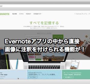 Evernote for WindowsがSkitch機能を搭載!画像ノートから直接いろいろ描き込めるぞ