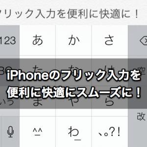 【小技】iPhoneフリック入力で「ああ」とか「かか」とか連続で素早くスムーズに打ち込む方法