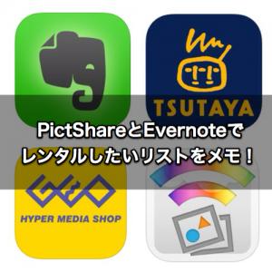 【Evernote活用方法】レンタル屋さんで次借りたいものリストはPictShareとEvernoteのノートリンクでメモしておくと便利