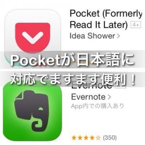 後で読むアプリの決定版Pocketが日本語対応!使いこなすとEvernoteをスリム化できて便利!
