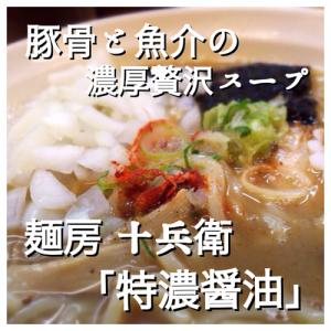 濃厚豚骨魚介ラーメン【麺房 十兵衛】(青森市)を全力で食べた