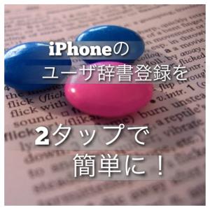 【小技】iPhoneのユーザ辞書登録を「設定」を開かずにテキストメモから簡単に登録する方法