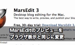 MarsEditのプレビューをブラウザのブログ画面と同じ表示にすると使いやすくなる!