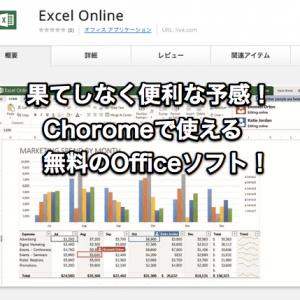 Chromeで使えるOfficeがWindowsとMac両方使いには革命的に便利になる予感!