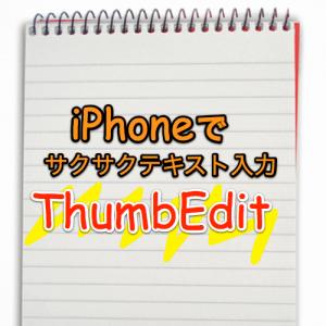iPhone文字入力でカーソル位置合わせの長押しはもういらない!ThumbEditでさくさくテキスト入力