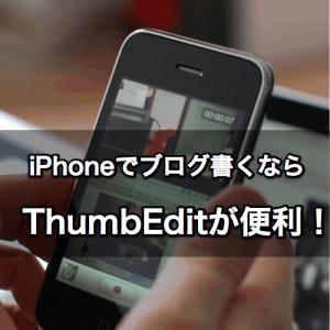 「定型」と「HTML」機能がすごい!iPhoneでブログの下書きするならThumbEditが便利!