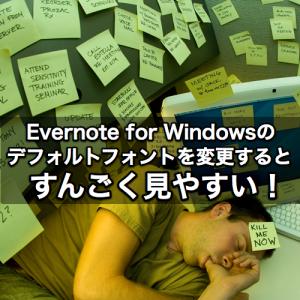 【Evernote活用方法】Evernote for Windowのフォントがなんか読みにくいのでデフォルトフォントを変更してみた