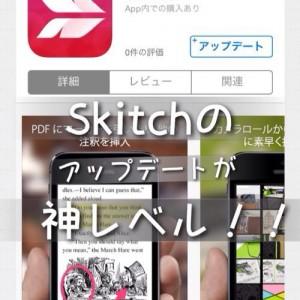 モブログ必携なiPhone画像注釈アプリSkitchが神がかったアップデートをなされたぞ!