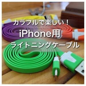 カラフルでオシャレなiPhone iPad用格安フラットタイプLightningケーブル まとめ買いにオススメ!