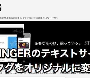 WordPressテーマ STINGERのフォントサイズや見出しをオリジナルに変更する方法