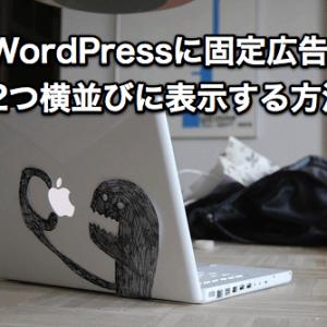 WordPressに固定の広告2つを横並びに表示するテーマ編集の設定方法