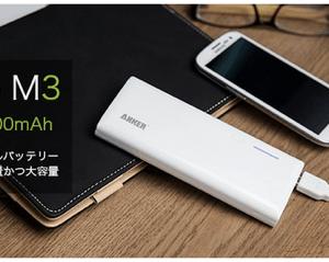 モバイルバッテリーの比較で色々悩んだ結果Ankerの大容量タイプに決めたのでおすすめなお話
