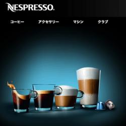 コーヒーとエスプレッソの違いが分らなかったぼくがハマったネスプレッソのおいしさの理由