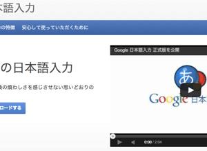 MacとWindowsで英数字やスペースを常に半角で入力する方法。【Google日本語入力】