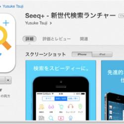 iPhoneのカスタム自在なランチャーアプリ「Seeq+」が今だけ無料!