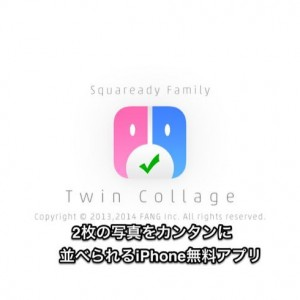 2枚の画像を簡単に並べられるiPhone無料アプリ「Twin Collage」でステータスバーを非表示にできるよ!