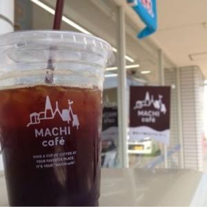 LAWSONのMACHI caf'e(マチカフェ)が好きなのですぼくは