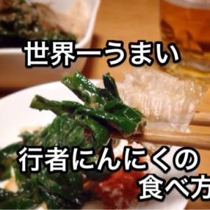 【農家直伝レシピ】世界一おいしい行者にんにくの食べ方