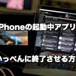 【小技】起動中のiPhoneアプリをまとめて一度に終了させて動作を軽くする方法