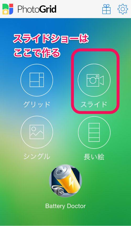 アプリ スライドショー