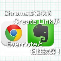 GoogleChromeの拡張機能Create LinkはEvernoteで目次ノートを作るときも便利だった
