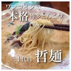 ワンコインな本格博多とんこつラーメン【三十代目 哲麺】(十和田市)を全力で食べた
