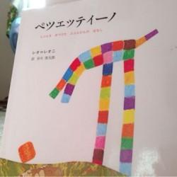 夏休みに子供と読みたい名作絵本「ペツェッティーノ じぶんをみつけた ぶぶんひんの はなし」